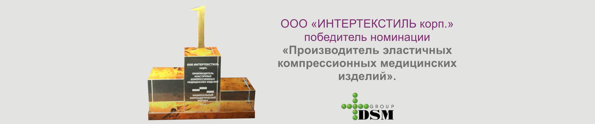 Производитель компрессионных медицинских изделий №1