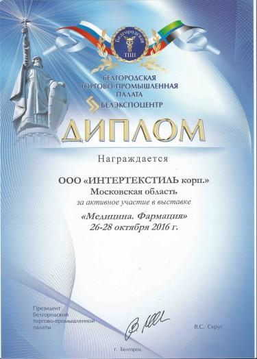 Сертификат 14