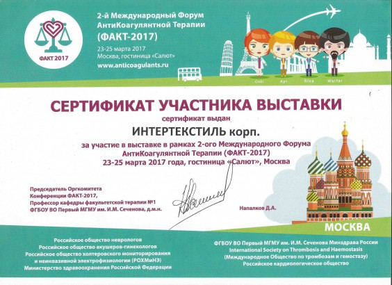Сертификат 19